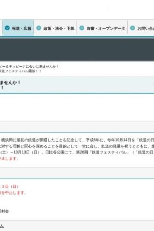 Screenshot of www.mlit.go.jp