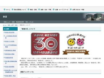 http://www.mlit.go.jp/tetudo/tetudo_tk1_000004.html