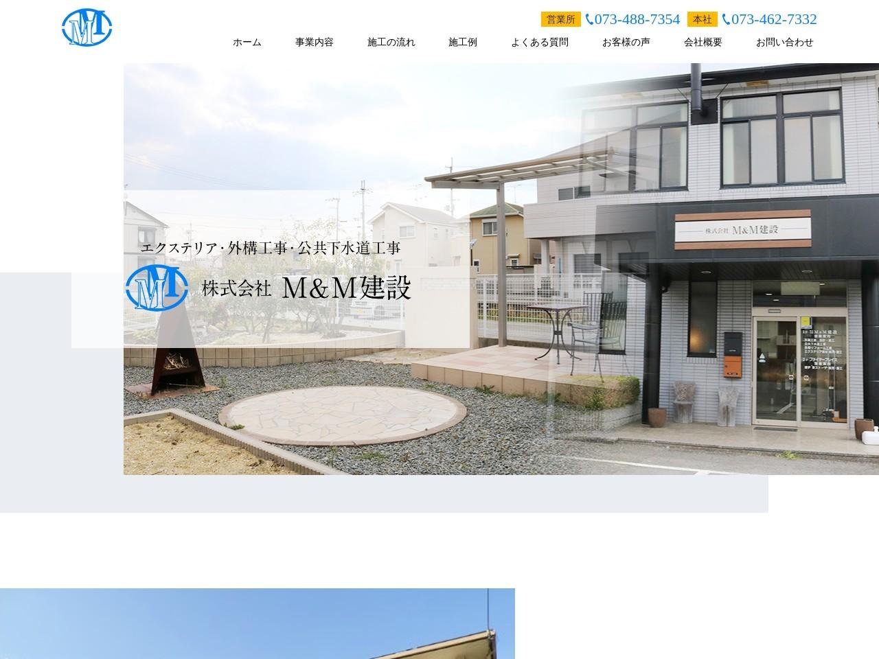 株式会社M&M建設