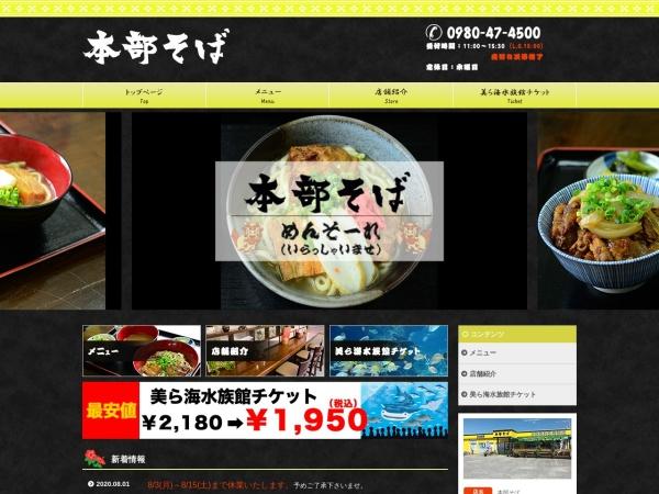 Screenshot of www.mmc-okinawa.com