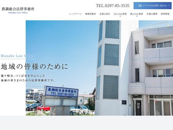 Screenshot of www.mo-law.jp