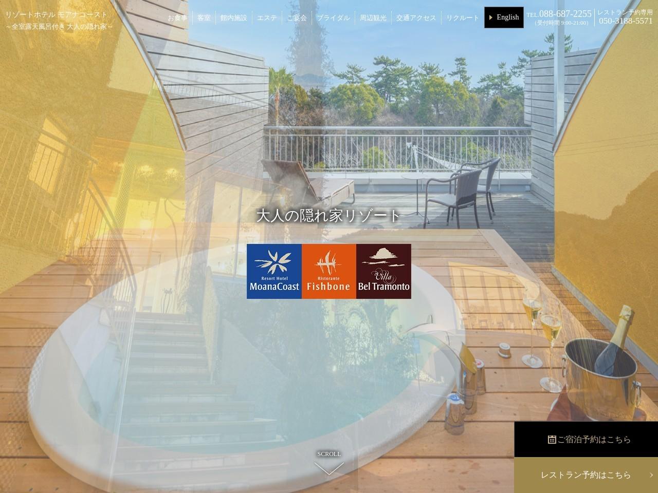 鳴門の隠れ家リゾートホテルモアナコースト【公式サイト】|徳島で本格イタリアンが食べられる宿