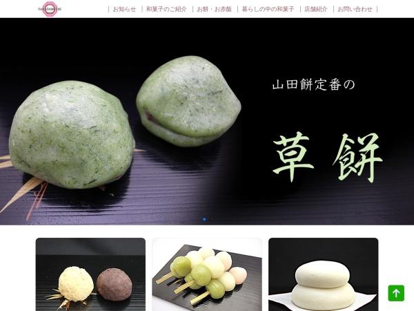Screenshot of www.mochiya-aratama.com