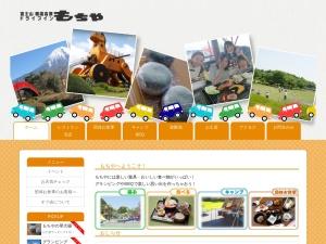 http://www.mochiya.co.jp/