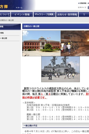 Screenshot of www.mod.go.jp