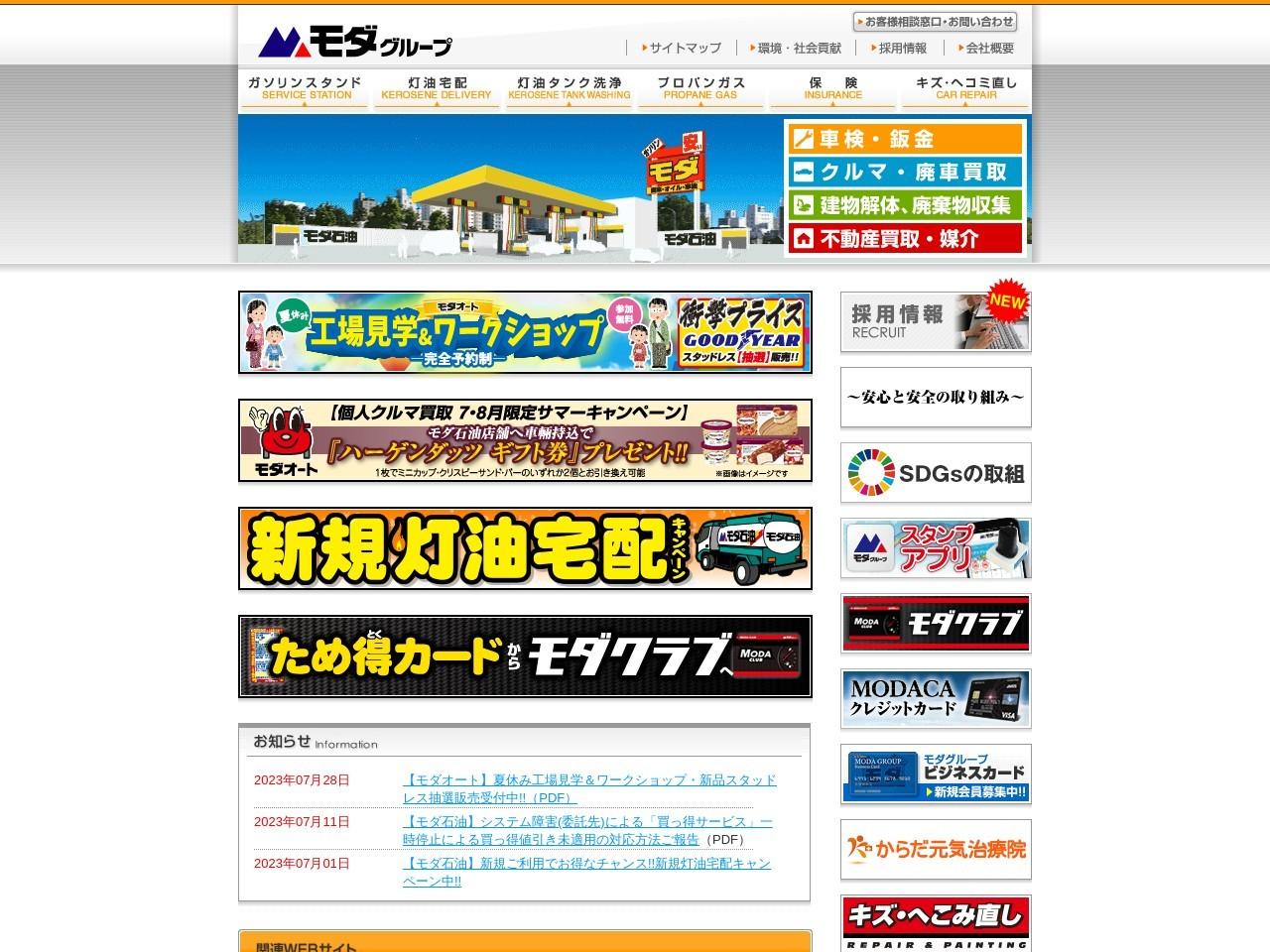 モダグループ・モダ石油株式会社/本社