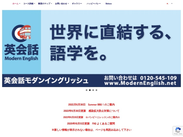 Screenshot of www.modernenglish.net