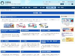 http://www.mofa.go.jp/mofaj/toko/