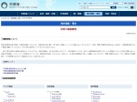 http://www.mofa.go.jp/mofaj/toko/medi/index.html