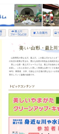 Screenshot of www.mogamigawa.gr.jp