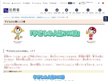 Screenshot of www.moj.go.jp