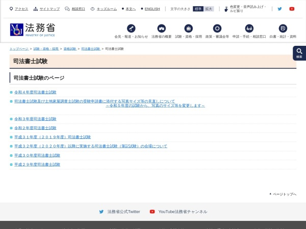 http://www.moj.go.jp/shikaku_saiyo_index3.html