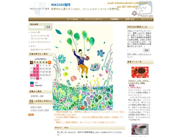 Screenshot of www.mokichi-coffee.com