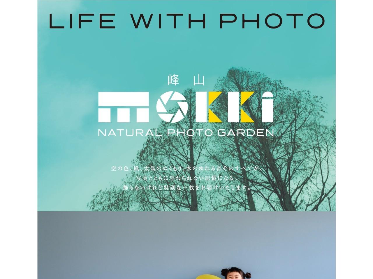 峰山 mokki | NATURAL PHOTO GARDEN | 香川県高松市