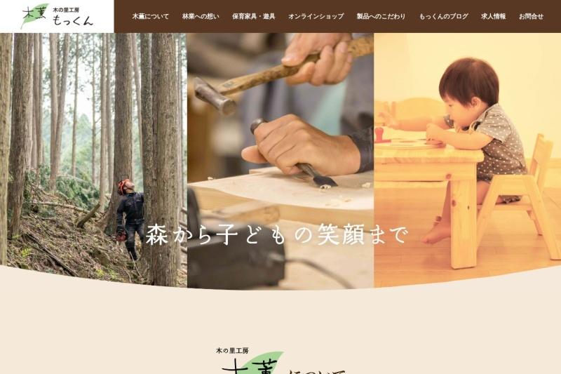 Screenshot of www.mokkun.co.jp