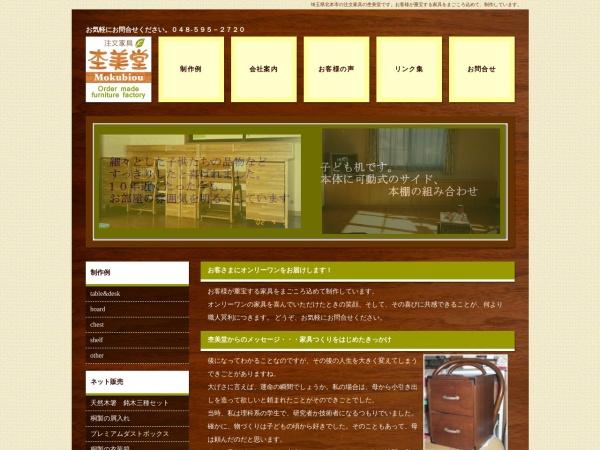 Screenshot of www.mokubidou.com