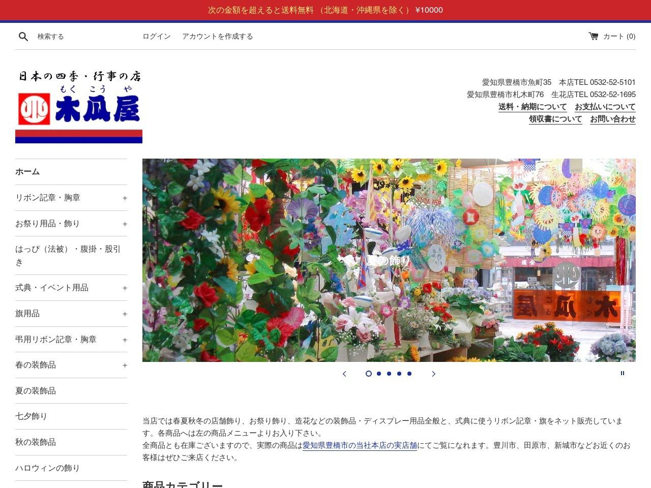 愛知県豊橋市 - (株)木瓜屋 - 結納 季節の飾り 盆提灯 花の販売