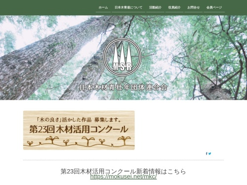 Screenshot of www.mokuseiren.jp