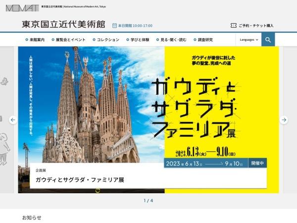 """""""東京でオススメの美術館"""