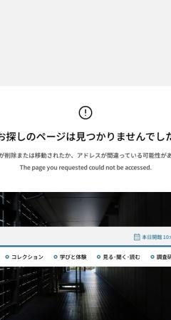 http://www.momat.go.jp/top.html