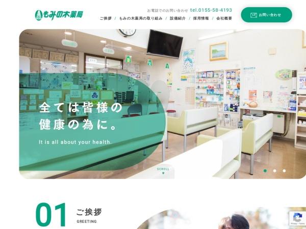 Screenshot of www.mominoki-pharmacy.com