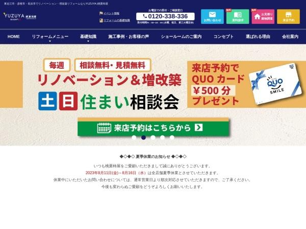 Screenshot of www.momokurikakiya.com