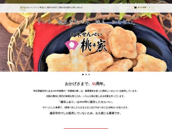 Screenshot of www.momonoya.co.jp