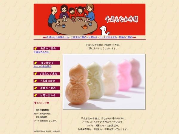 Screenshot of www.monaka.co.jp