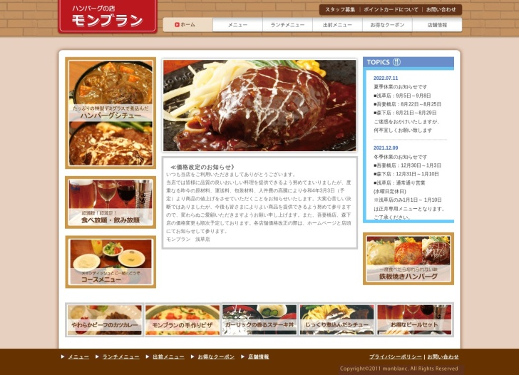 Screenshot of www.monburan.co.jp