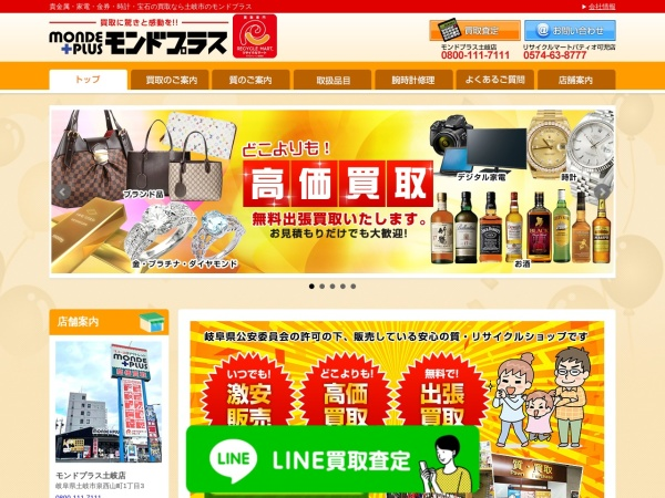 Screenshot of www.mondeshop.jp