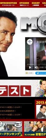 Screenshot of www.monk-tv.jp
