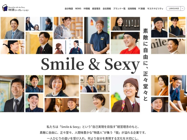 Screenshot of www.monogatari.co.jp