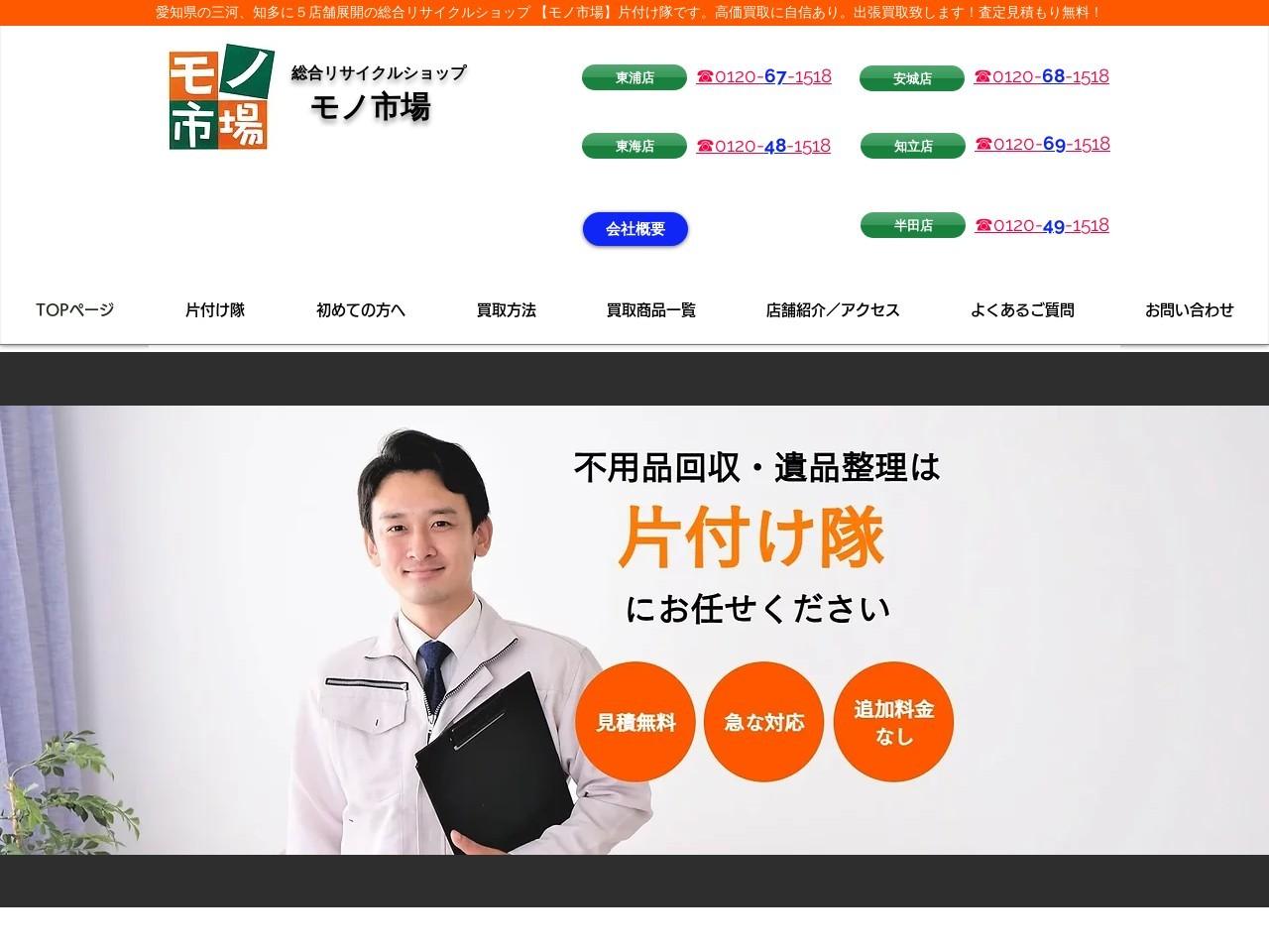 アウトレット&リサイクルモノ市場岡崎矢作店