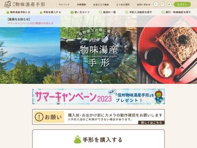 http://www.monomiyusan.jp/