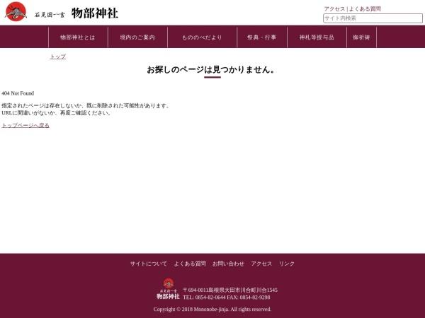 Screenshot of www.mononobe-jinja.jp