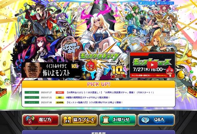 Screenshot of www.monster-strike.com