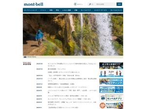 http://www.montbell.jp/