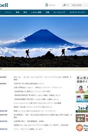 Screenshot of www.montbell.jp