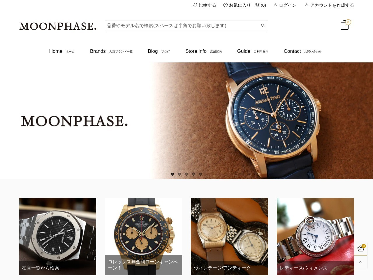 ブランド時計専門店:ムーンフェイズ