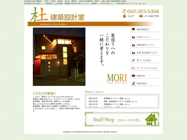 Screenshot of www.mori-arch.com