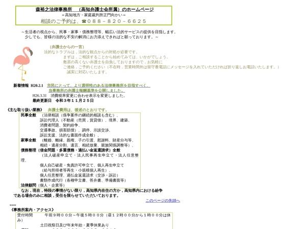 http://www.mori-ben.sakura.ne.jp/