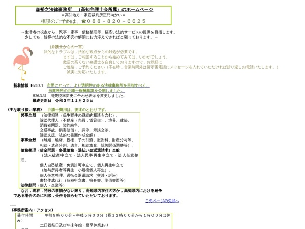 Screenshot of www.mori-ben.sakura.ne.jp