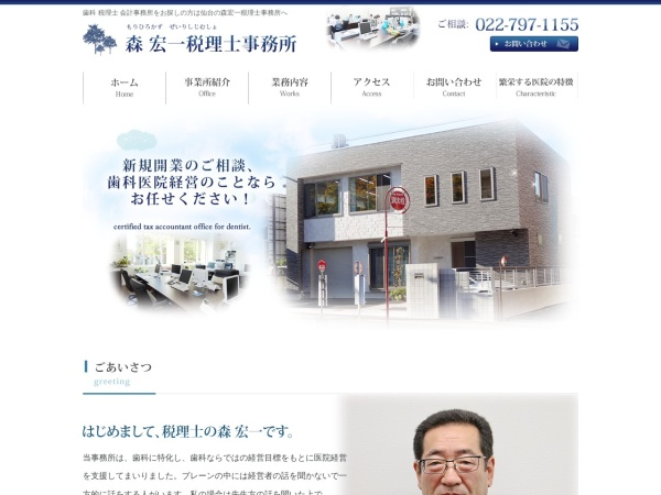 Screenshot of www.mori-kaikei.info