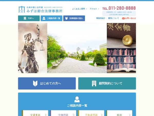 Screenshot of www.mori-law.com