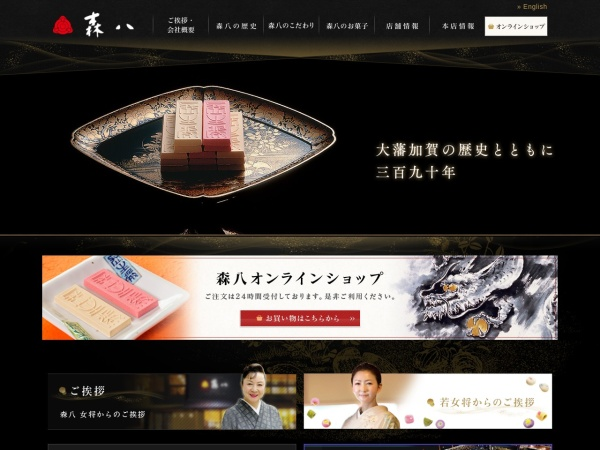Screenshot of www.morihachi.co.jp
