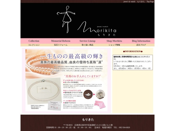 Screenshot of www.morikita.info