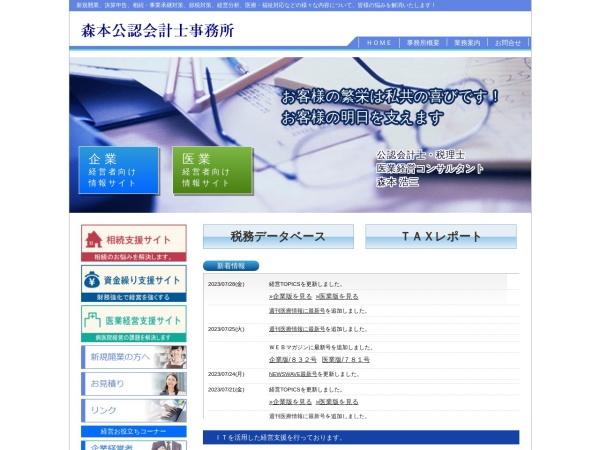Screenshot of www.morimoto-cpa.com