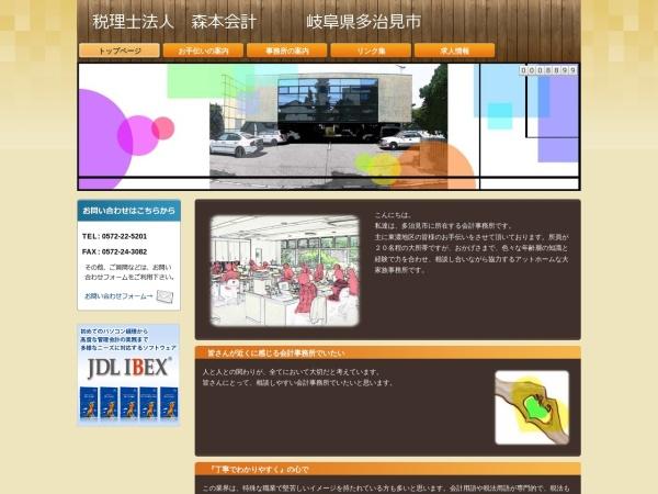 Screenshot of www.morimoto-kaikei.jdlibex.jp