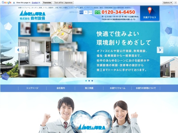 Screenshot of www.morimurasetsubi.co.jp