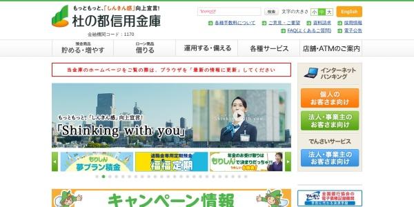 Screenshot of www.morinomiyako-shinkin.co.jp